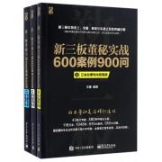 新三板董秘实战600案例900问(上中下)