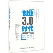 创业3.0时代(共享定义未来)