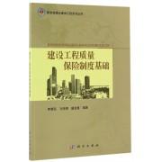 建设工程质量保险制度基础/新型城镇化建设工程系列丛书