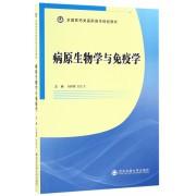 病原生物学与免疫学(全国医药类高职高专规划教材)