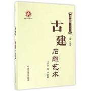 古建石雕艺术(精)/关中民俗文化艺术丛书
