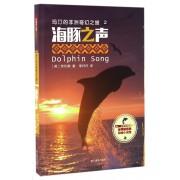 玛汀的非洲奇幻之旅(2海豚之声影像青少版)/世界新经典动物小说馆