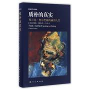 质朴的真实(弗兰克·奥尔巴赫的画语人生)(精)/影响力艺术丛书