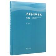 中国艺术研究院年报(2014)(精)