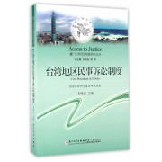 台湾地区民事诉讼制度/厦门大学司法制度研究丛书