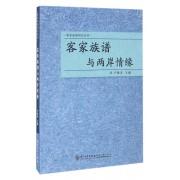 客家族谱与两岸情缘/客家族谱研究丛书