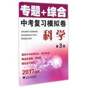 科学(2017适用第3版)/专题+综合中考复习模拟卷