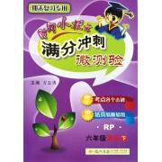 六年级英语(下RP期末复习专用)/黄冈小状元满分冲刺微测验