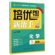 化学(9年级第11次修订)/培优新帮手