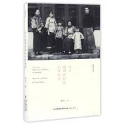 16个福州家族的百年家史(精)/福建往事