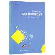 体验教学的策略与方法/新理念教学丛书/梦山书系