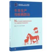 牛羊生产与疾病防治(高等职业教育畜牧兽医类专业教材)