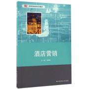 酒店营销(高等职业教育系列教材)