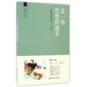 赴一场思想的盛宴(聚餐式教学36招)/课堂教学转型丛书