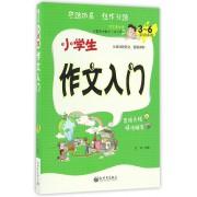 小学生作文入门(3-6年级适用)