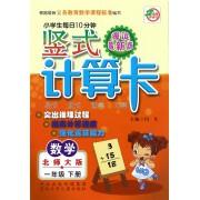 数学(1下北师大版海淀最新版)/小学生每日10分钟竖式计算卡