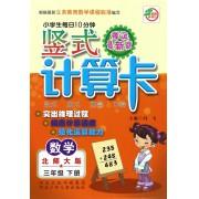 数学(3下北师大版海淀最新版)/小学生每日10分钟竖式计算卡