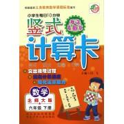 数学(6下北师大版海淀最新版)/小学生每日10分钟竖式计算卡