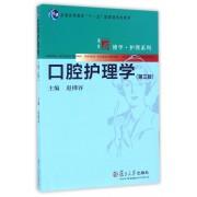 口腔护理学(第3版普通高等教育十一五国家级规划教材)/博学护理系列