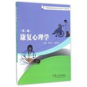 康复心理学(第2版卫生职业教育康复治疗技术专业教材)