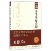 美学奥秘会探/复旦大学中文系教授荣休纪念文丛