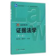 证据法学(第2版普通高等教育十一五国家级规划教材)/博学法学系列