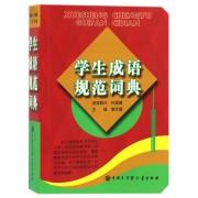 学生成语规范词典