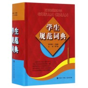 学生规范词典(精)