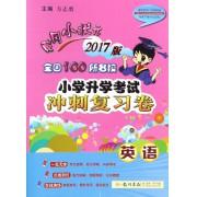 英语(2017版)/黄冈小状元全国100所名校小学升学考试冲刺复习卷