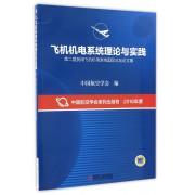 飞机机电系统理论与实践(第二届民用飞机机电系统国际论坛论文集)