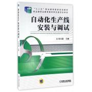 自动化生产线安装与调试(十二五职业教育国家规划教材)