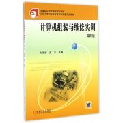 计算机组装与维修实训(第5版中等职业教育国家规划教材)