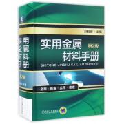 实用金属材料手册(第2版)(精)