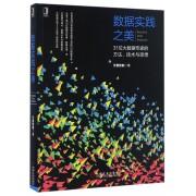 数据实践之美(31位大数据专家的方法技术与思想)