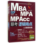 MBA MPA MPAcc联考逻辑精点(共3册第9版2018版)/专业学位硕士联考应试精点系列