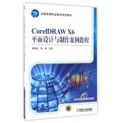 CorelDRAW X6平面设计与制作案例教程(全国高等职业教育规划教材)