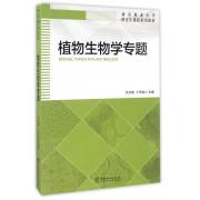 植物生物学专题(南京林业大学研究生课程系列教材)