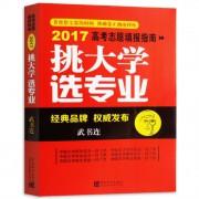 挑大学选专业(2017高考志愿填报指南)