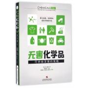 无害化学品(可持续发展的策略)