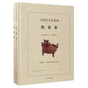 中国艺术史图典(陶瓷卷共2册)(精)