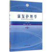 康复护理学(第2版成人高等教育护理学专业教材)
