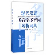 现代汉语多音字多音词辨析词典
