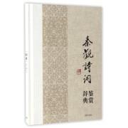 秦观诗词鉴赏辞典(精)