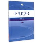 护理伦理学(第2版成人高等教育护理学专业教材)