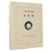 中国艺术史图典(玉器卷)(精)