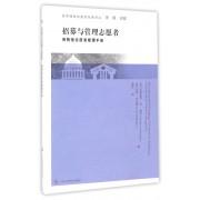 招募与管理志愿者(博物馆志愿者管理手册)/世界博物馆最新发展译丛