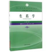 生药学(第2版成人高等教育药学专业教材)
