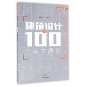 建筑设计的100个基本原则/建筑设计系列