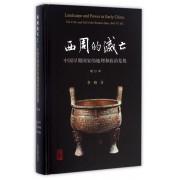 西周的灭亡(中国早期国家的地理和政治危机增订本)(精)