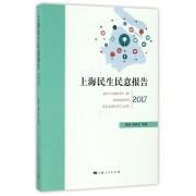 上海民生民意报告(2017)